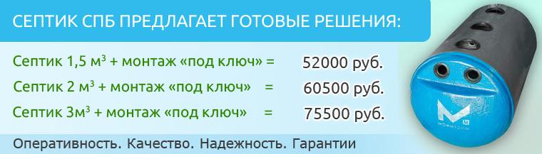 Септики2_14_03
