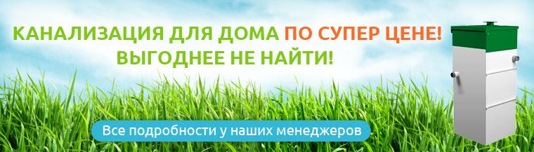 Септики1_14_03